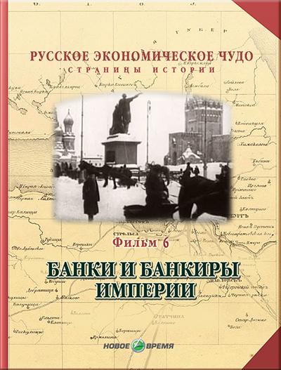 Русское экономическое чудо. Страницы истории. Фильм6. Банки и банкиры империи Версия 1.0.1