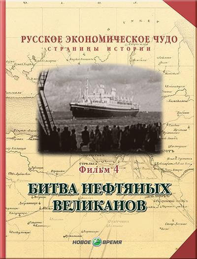 Русское экономическое чудо. Страницы истории. Фильм4. Битва нефтяных великанов (часть 2)