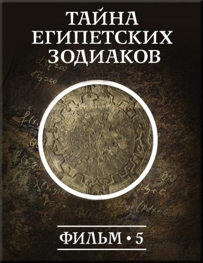 История: наука или вымысел? Фильм5. Тайна египетских зодиаков Версия 1.0.3