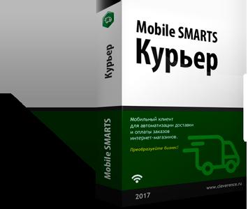 Mobile SMARTS: Курьер МИНИМУМ для интеграции через TXT, CSV, Excel
