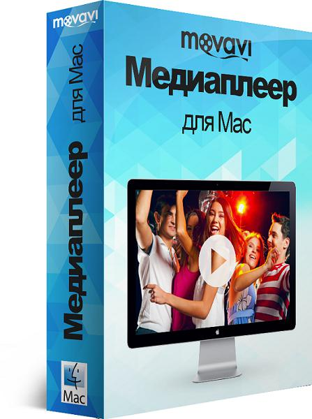 Movavi Media Player для Mac