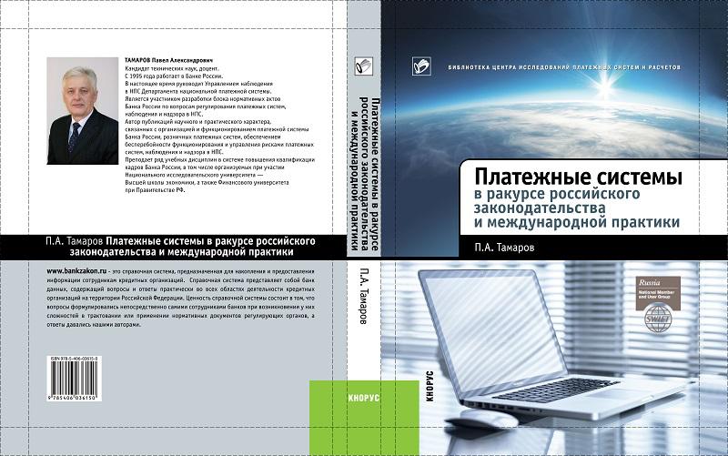Платежные системы в ракурсе российского законодательства и международной практики 1.0