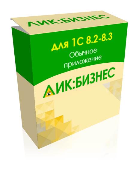 ЛИК:БИЗНЕС для 1С 8.2-8.3 (обычное приложение) 2.3.4.6