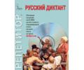 РУССКИЙ Диктант от Allsoft
