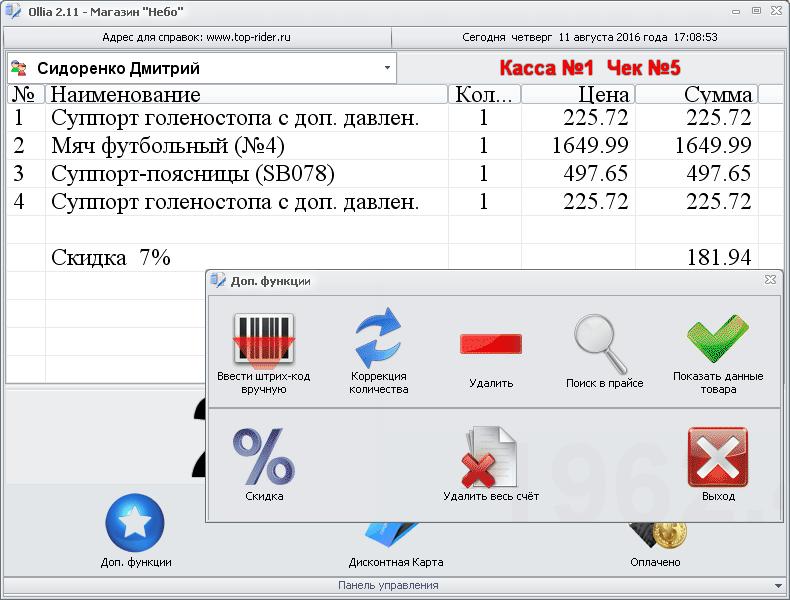 Ollia (магазин) 2.11
