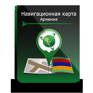 Навител Навигатор. Армения от Allsoft