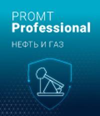PROMT Professional Нефть и газ 20