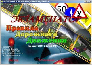 Экзаменатор ПДД 6.2.0.421 (локальная версия) 6.2.0.421