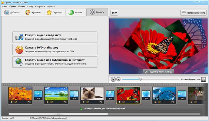 скачать бесплатно программу фотошоу про бесплатно - фото 3