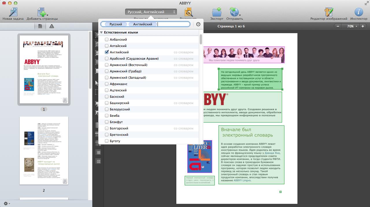 abbyy finereader 7.0 professional edition keygen