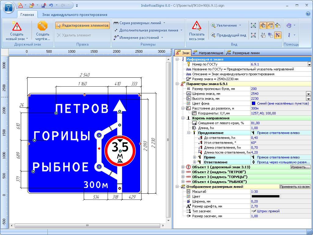 Скачать бесплатно программу для проектирования дорожных знаков