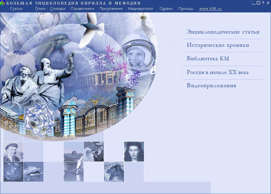 Большая Энциклопедия Кирилла И Мефодия Купить
