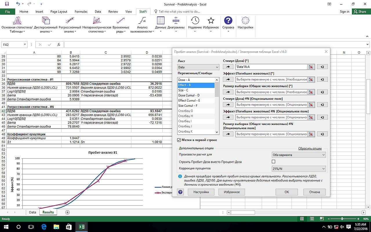 бесплатные программы для статистического анализа данных