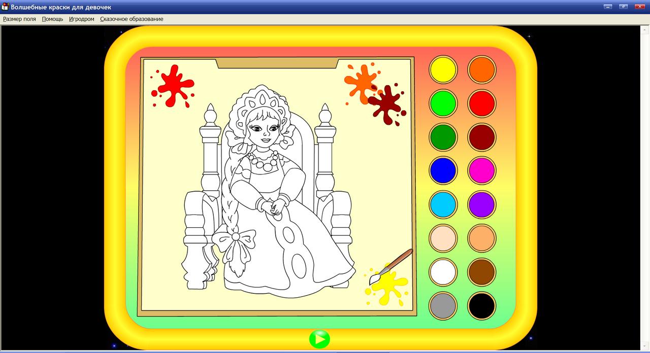 Раскраски играть для девочек
