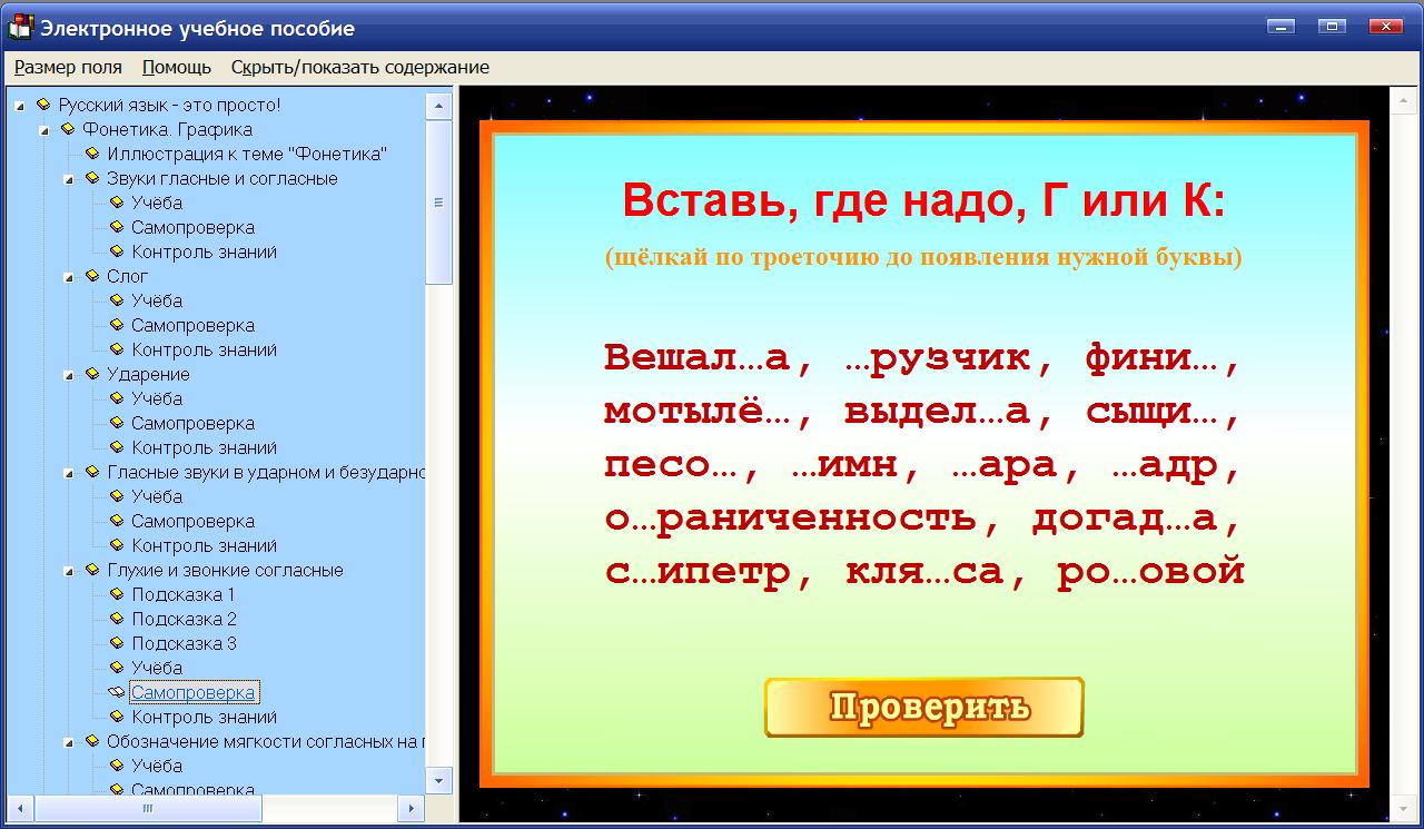 Фраза Обучающая Программа Тренажер По Русскому Языку Скачать Бесплатно