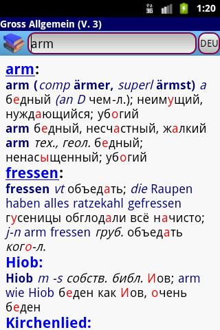 Скачать полную версию немецко-русский словарь на android бесплатно.