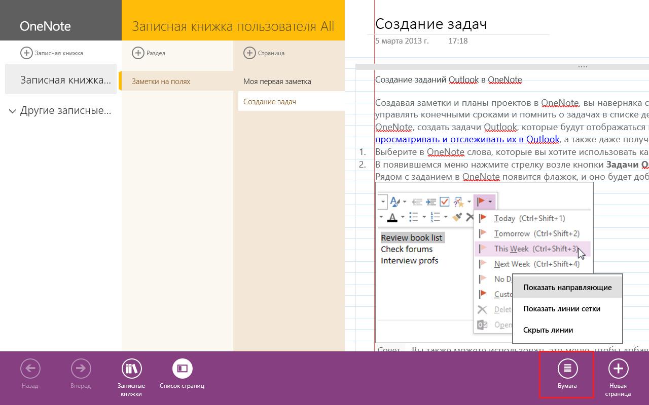 Microsoft Office 365 для iPad - бесплатно и без подписки - YouTube