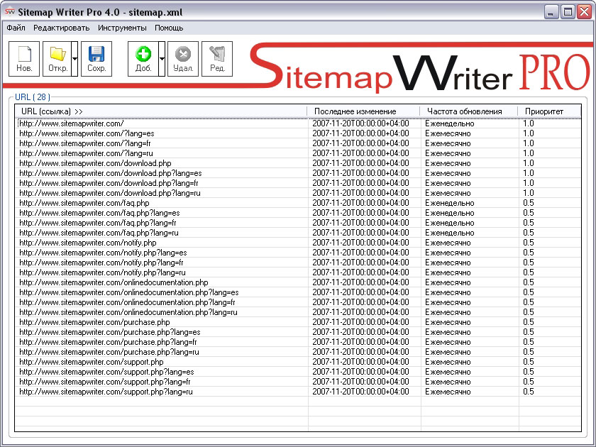 Sitemap writer pro - фото 8
