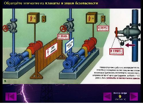 Скачать электробезопасность обучающий фильм журнал проведения инструктажа по электробезопасности