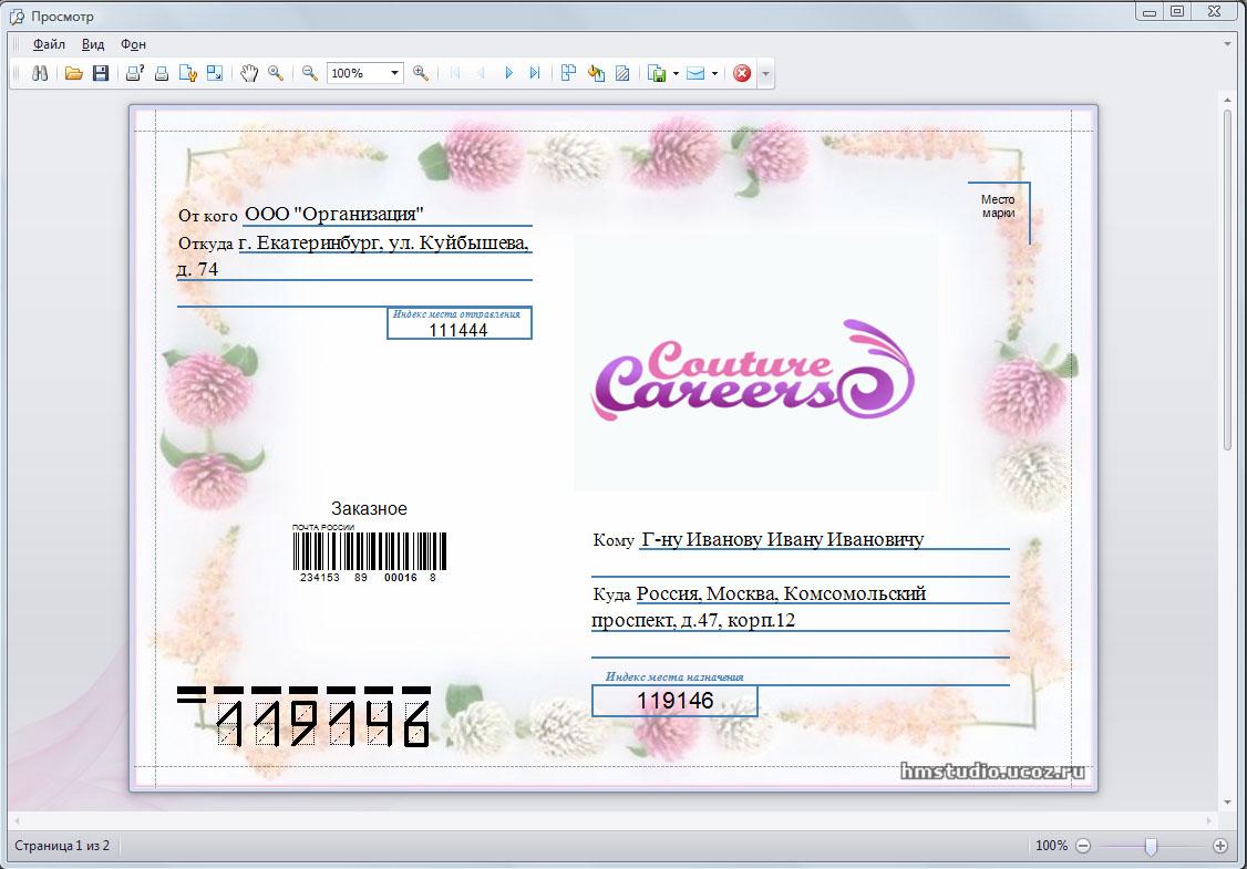 Скачать бесплатно программу для рассылки электронной почты