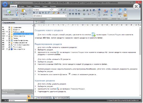 sunrav software