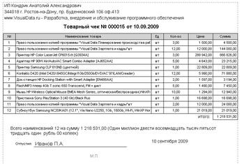 программа для печати товарных чеков скачать бесплатно - фото 8