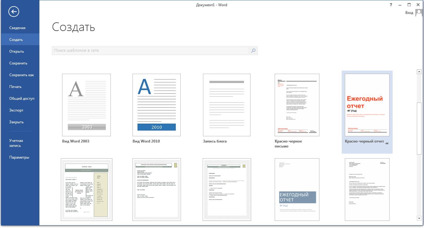 Office 365 для дома расширенный скачать бесплатно торрент