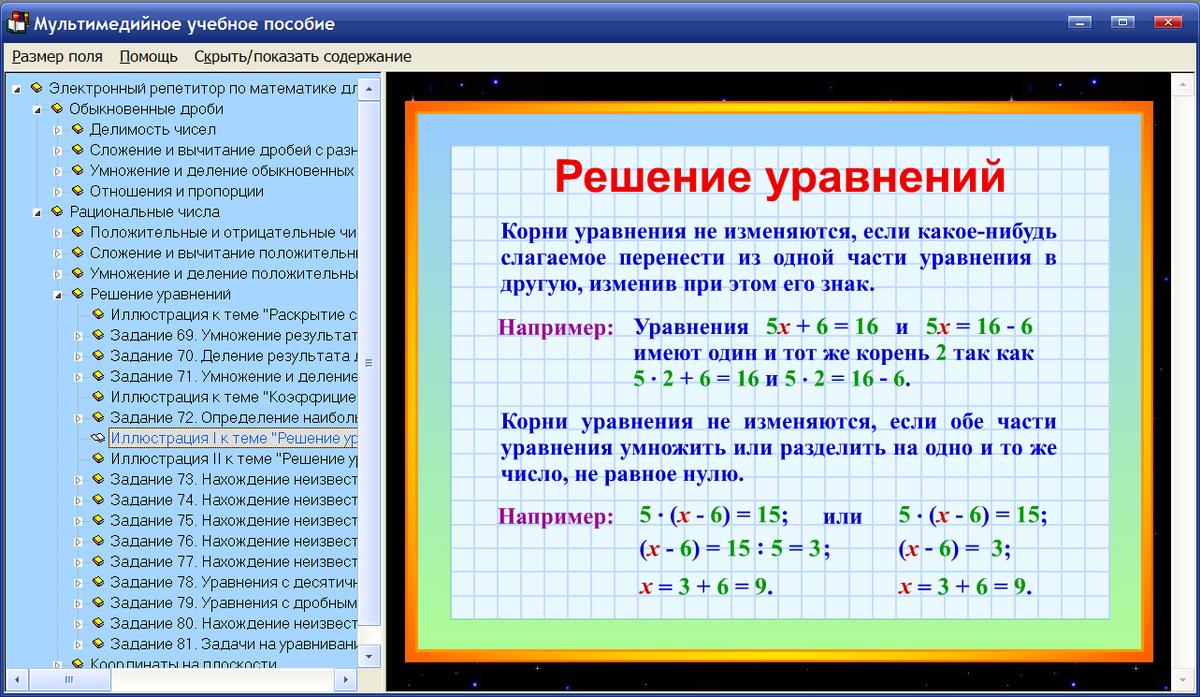 Скачать электронное приложенье к учебникам математики 6 класс