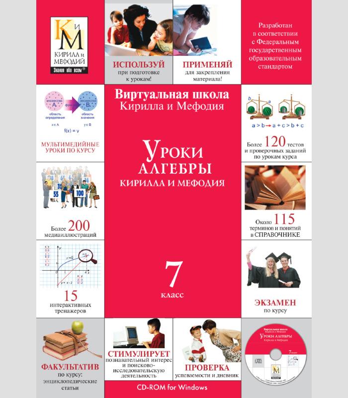 Виртуальная школа кирилла и мефодия география 10 класс