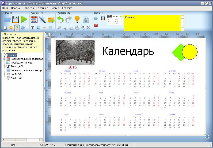 программы для создания календарей с фотографиями словам кларк, всех
