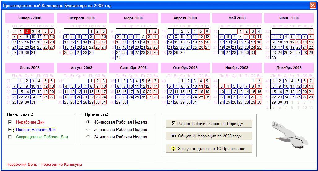 Перенос выходных дней в 2014 году