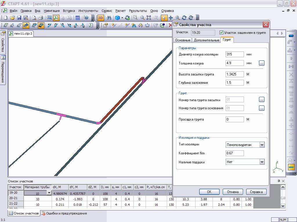 Программу проектирование трубопроводов торрент