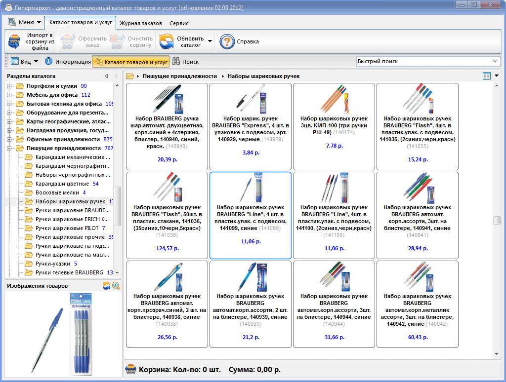 Создать электронный каталог