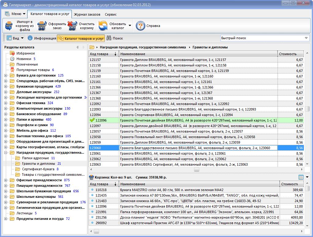 ... создания электронного каталога товаров и интернет-магазина.  . Для  версии 7.8  Для версии 7.8.   7d98299cba4