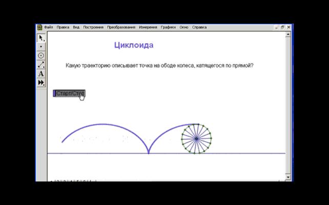 живая математика скачать программу - фото 6