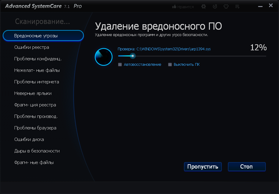 Advanced Systemcare 8 отзывы - фото 10