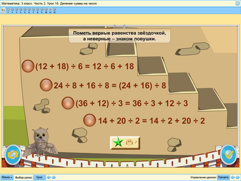 задачи по математике для 3 класса с долями