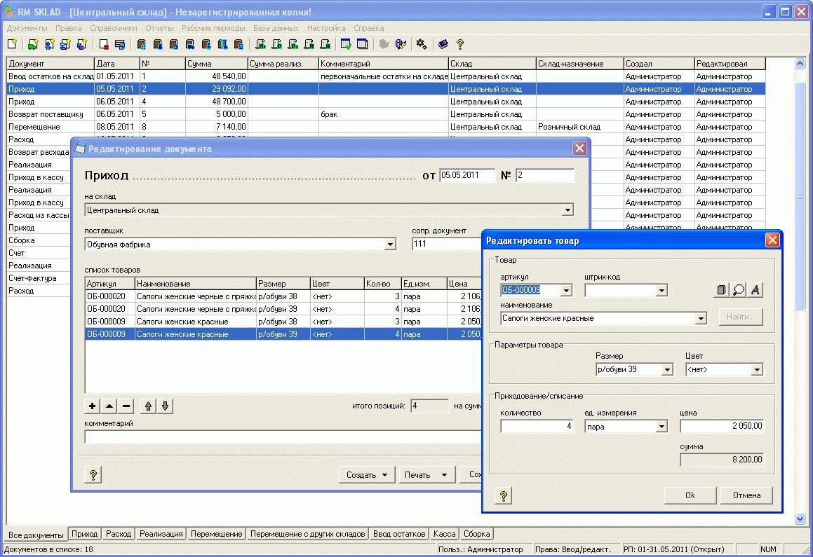 Как сделать программу для склада