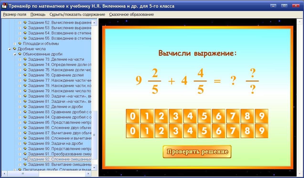 Скачать бесплатно интерактивный тренажер по математике 2 класса к учебнику дорофеева и мираков