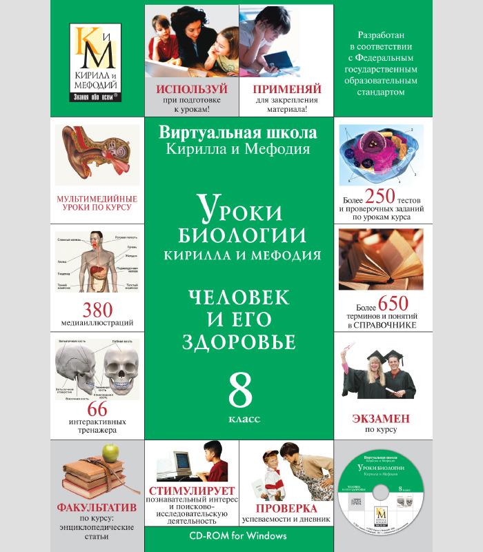 Кирилл и мефодий биология 8 класс