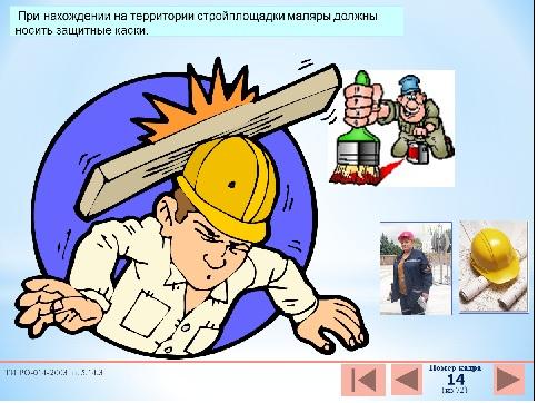 инструкция охраны труда и техники безопасности в строительстве