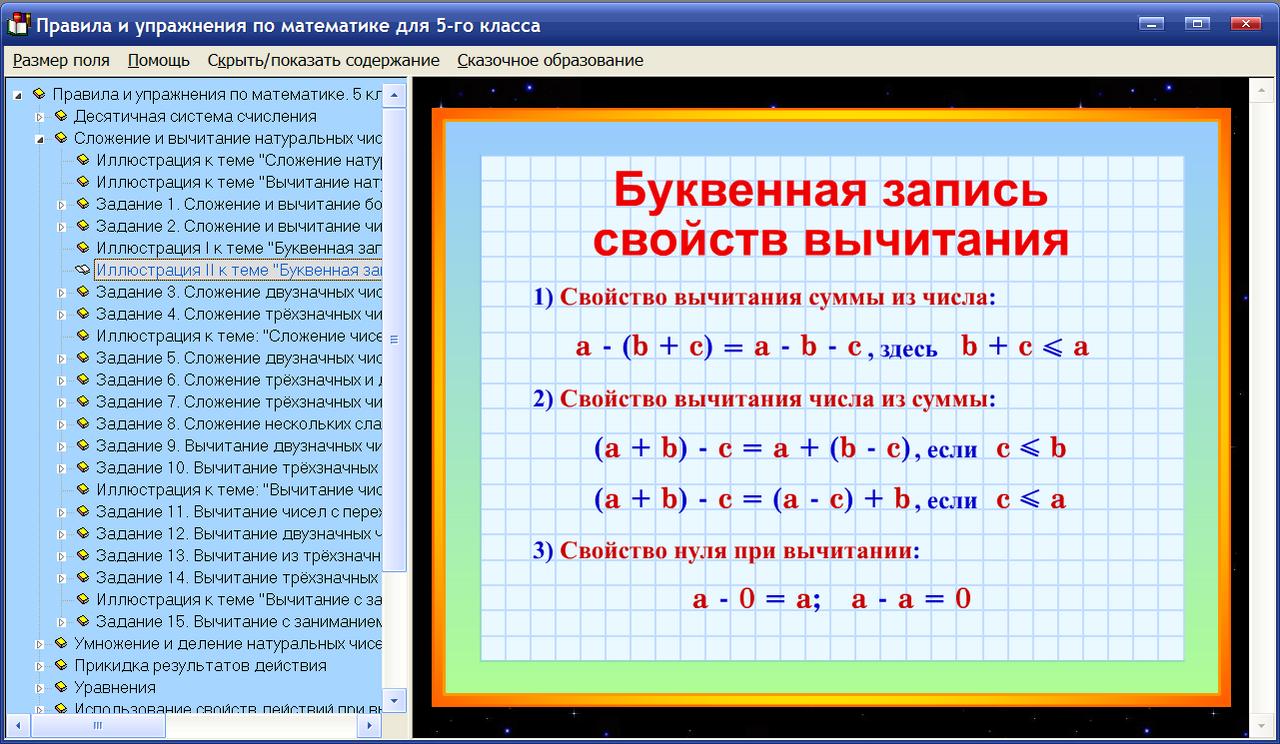 математика правила картинки