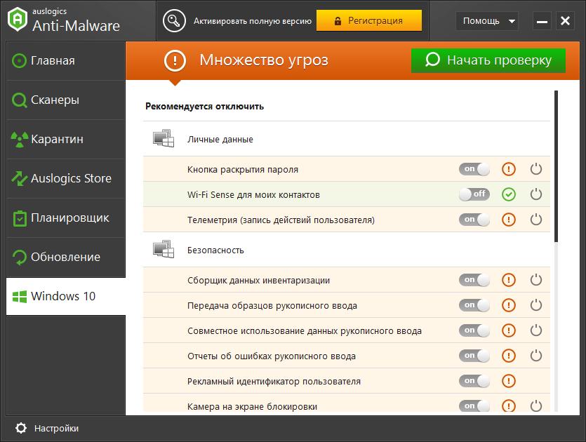 Дополнительная защита Auslogics Anti-Malware 1,9.2
