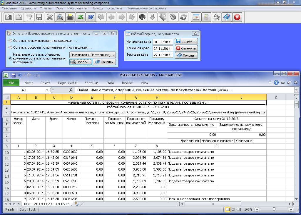 All soft net ru программы