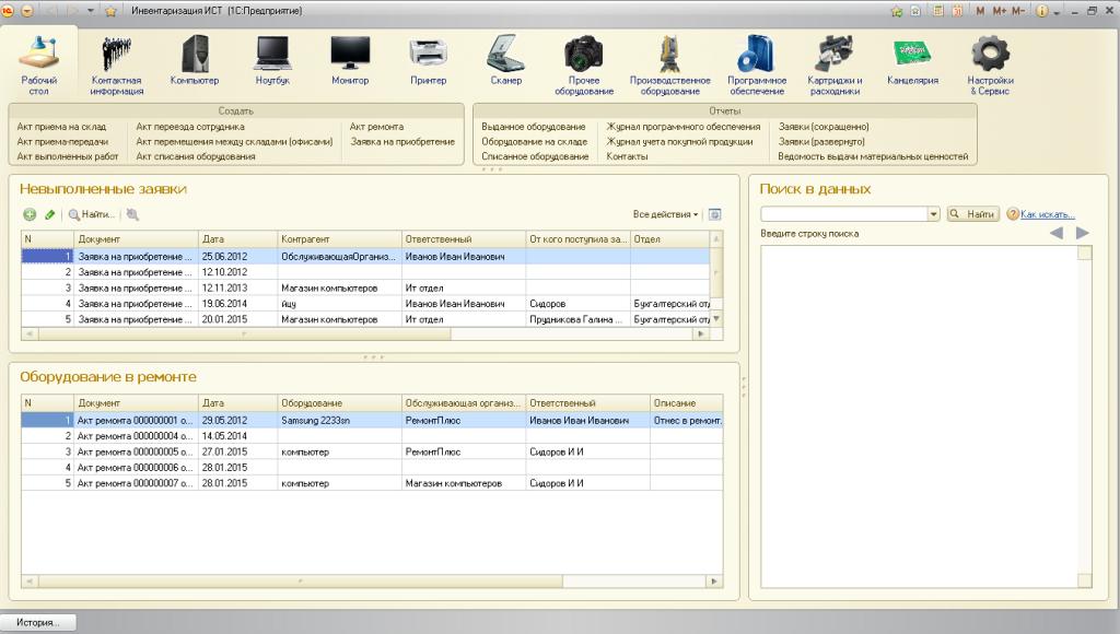 Artconfig инвентаризация скачать Torrent img-1