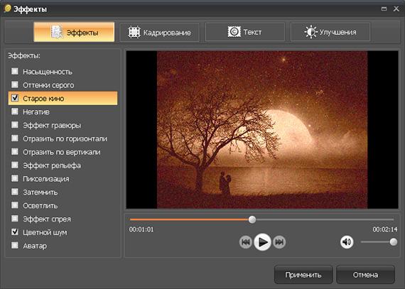 Скачать Видеомастер 11 Через Торрент - фото 9