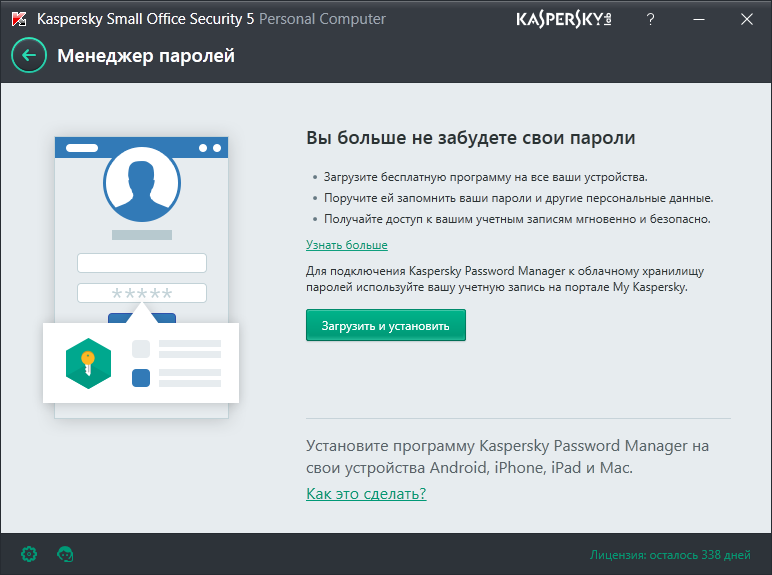 kaspersky small office security купить