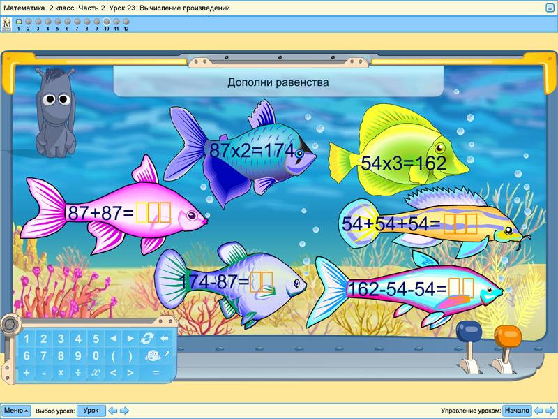 Математика 2 класс игры