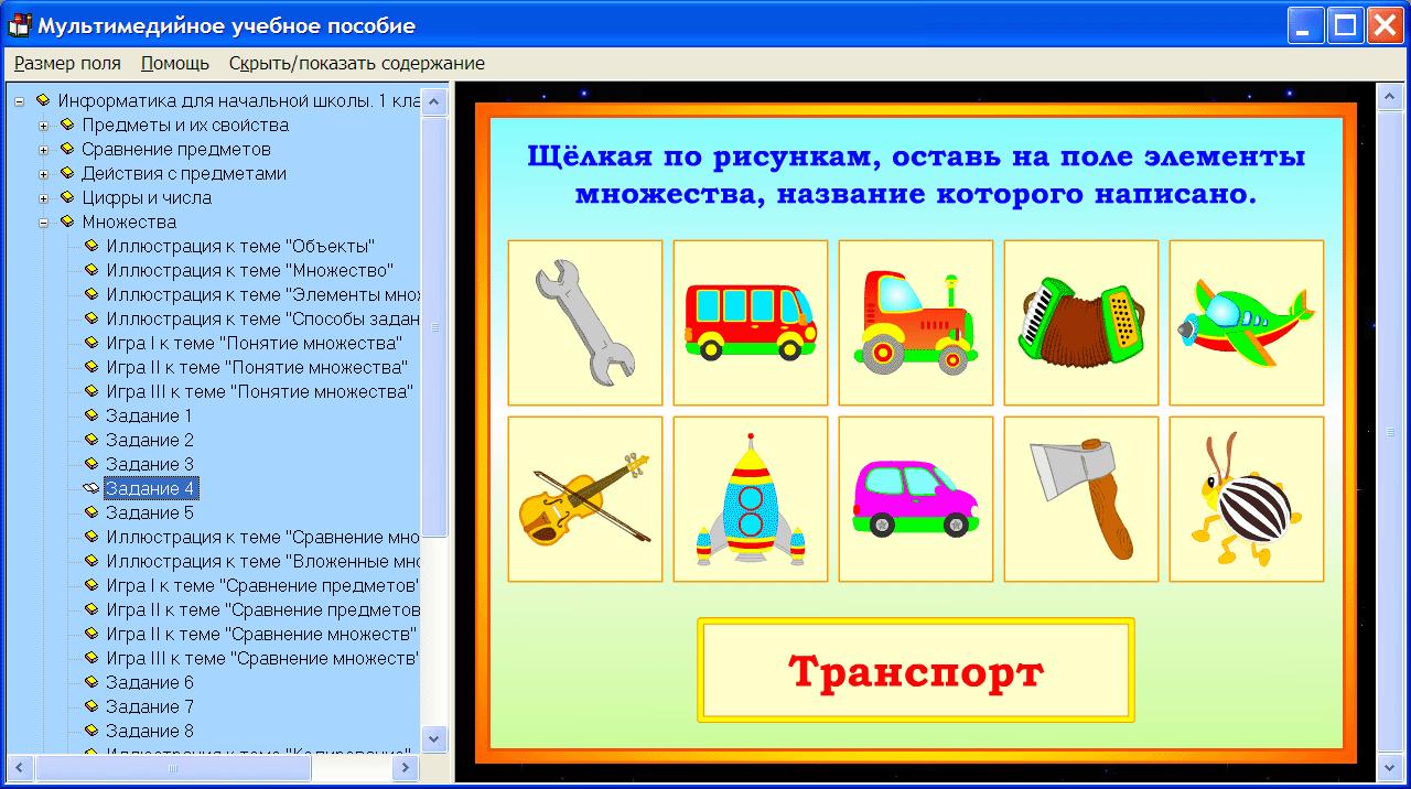 Игры информатика 1 класс