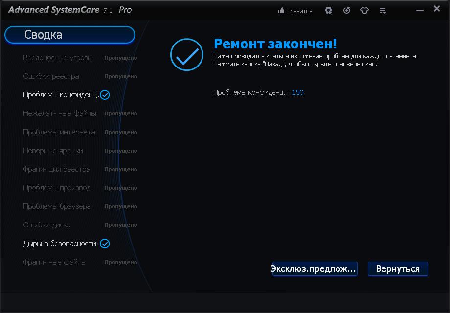 Advanced Systemcare 8 отзывы - фото 8